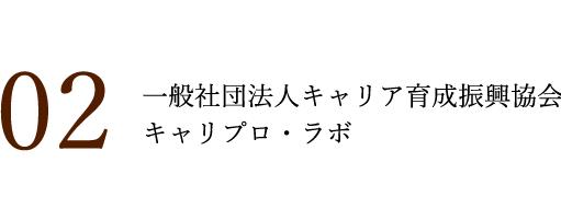 02 一般社団法人キャリア育成振興協会キャリプロ・ラボ