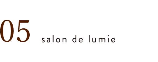 05 光の森サロンsalon de lumie